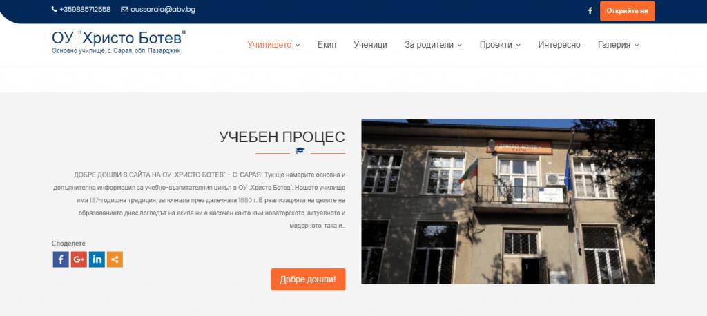Уеб дизайн и оптимизация на сайт за училище от Univirgo Пловдив