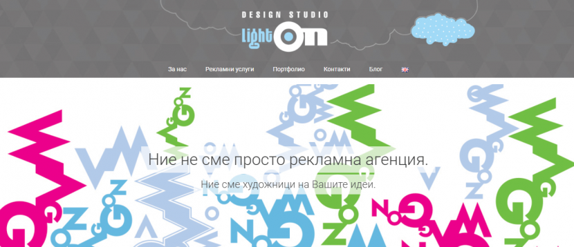 Univirgo Уеб дизайн и оптимизация на сайт light-on.bg